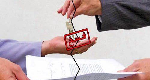 فسخ قرارداد در املاک